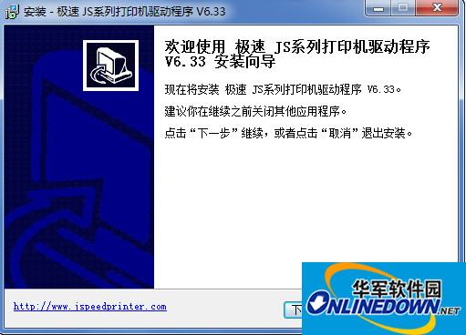 js58系列小票打印机驱动  v6.33 官方安装版