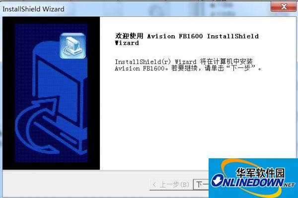 Avision虹光fb1600扫描仪驱动  V1.0 免费安装版