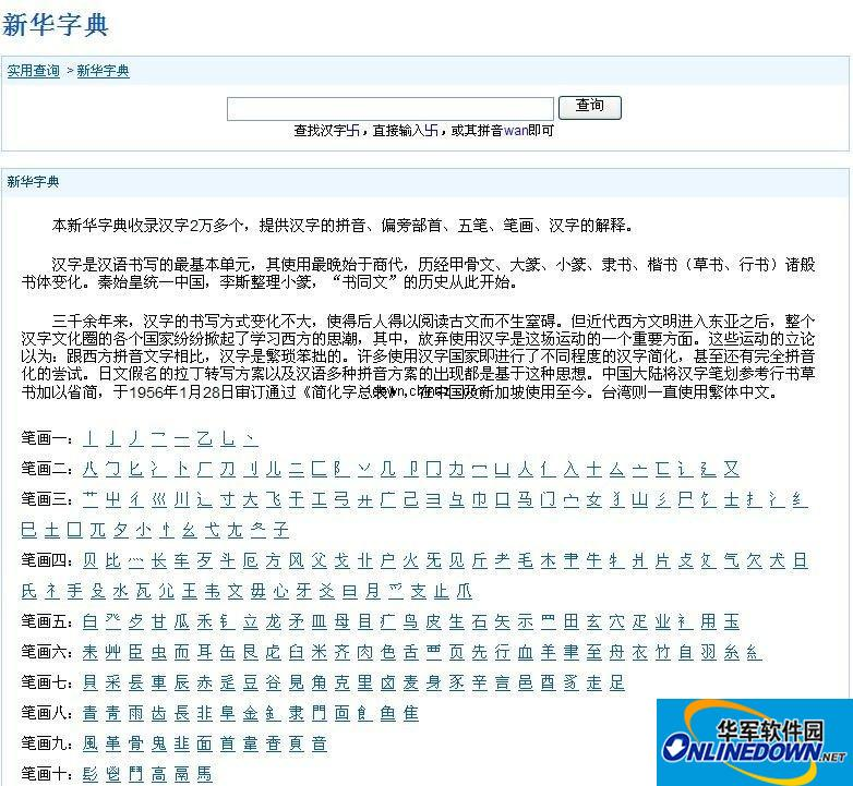 911CHA新华字典PHP版 PC版
