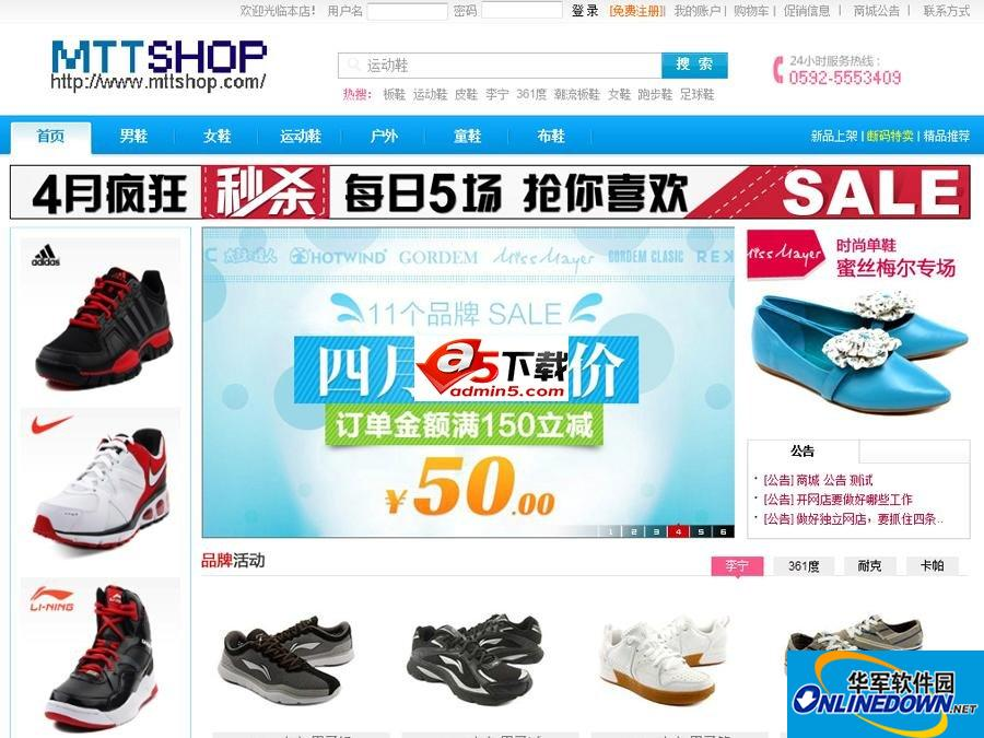 MTTSHOP免费鞋子商城网站