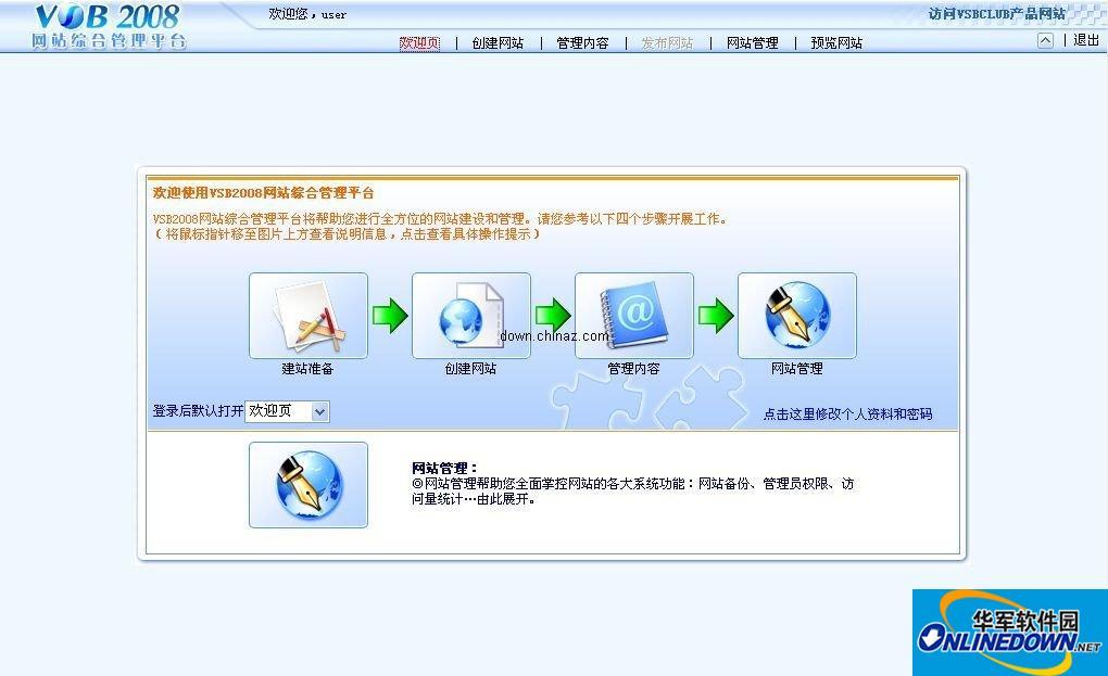 VSB2008网站群内容管理系统(CMS系统)  Build 20090918