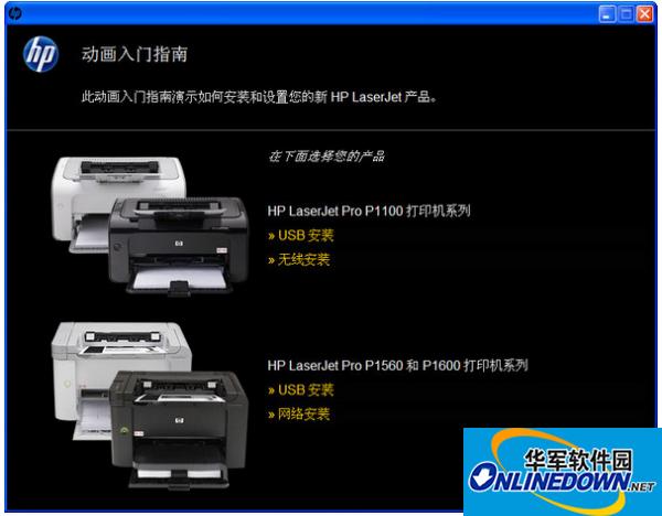 p1106打印机驱动