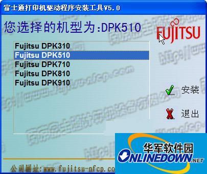 富士通 dpk510 打印机驱动