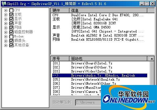 SkyDriverXP(综合驱动包)  v11.1 增强免费版