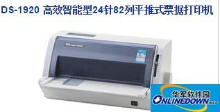 得实DS-1920打印机驱动  v4.9 官方安装版