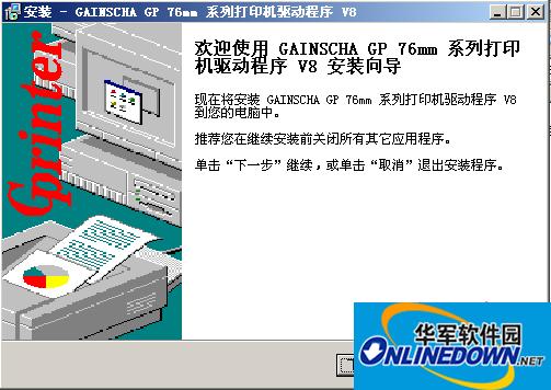 佳博gp7665kii打印机驱动