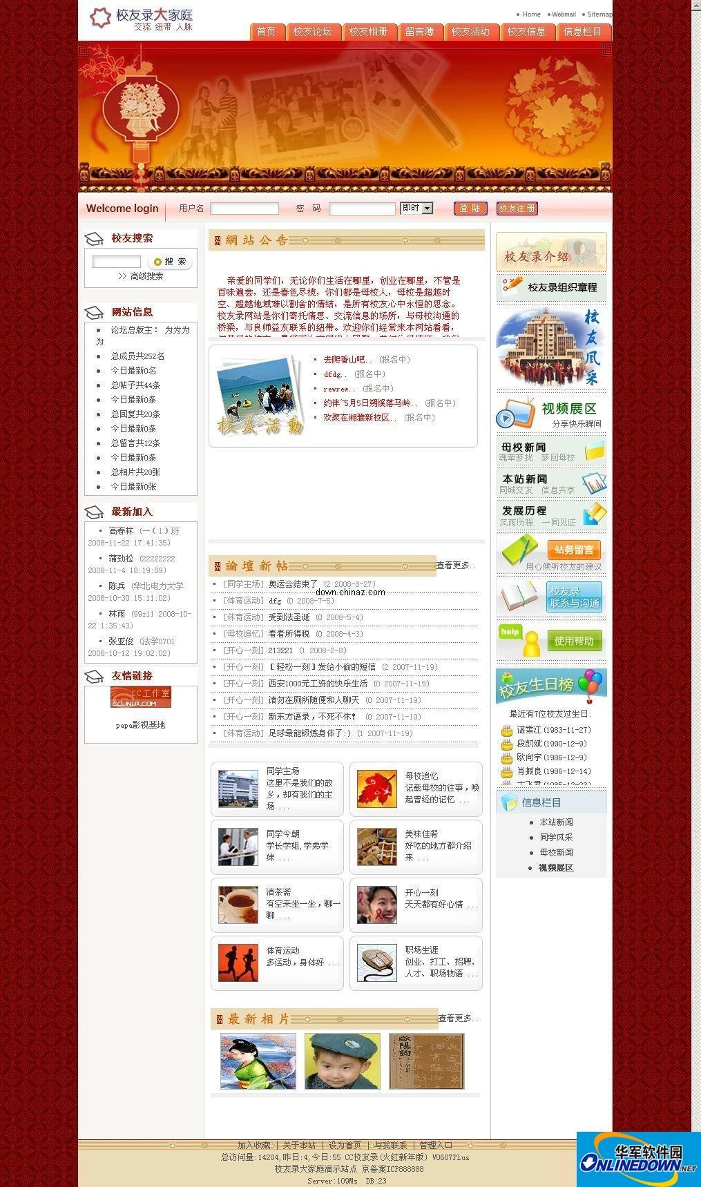 CC校友录(2009火红新年版) 0607Plus