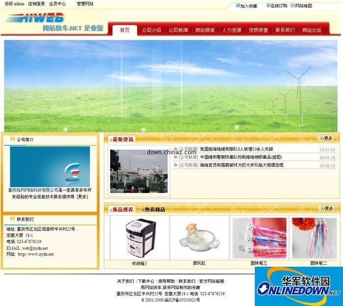 HIWEB 企业网站管理系统