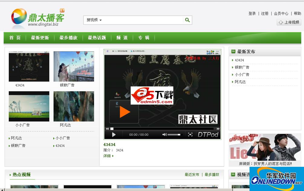 鼎太视频点播系统(鼎太播客) 38353