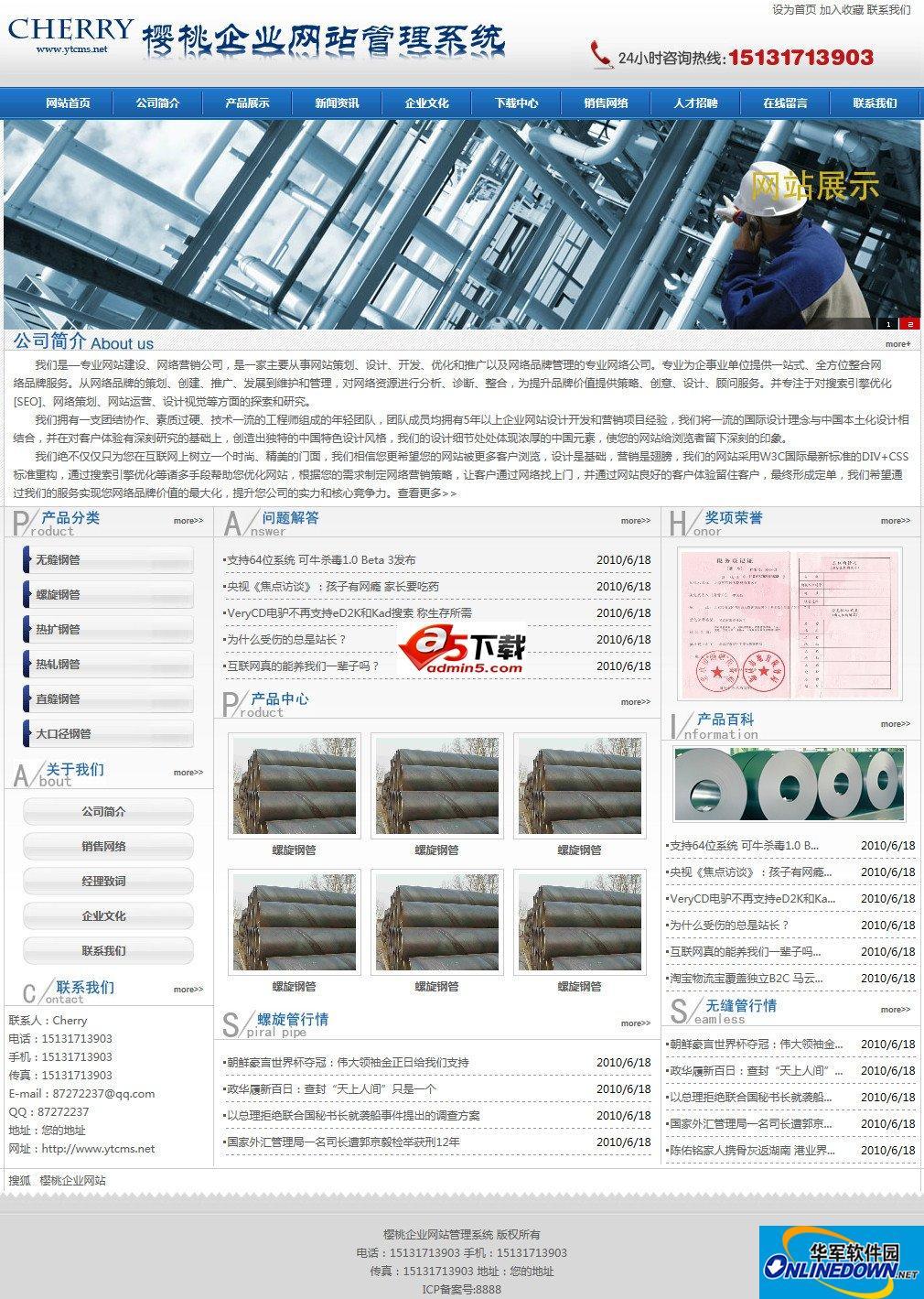樱桃企业网站管理系统源码 3.1 build20130614