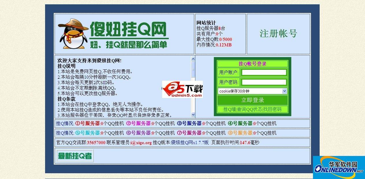 傻妞挂Q网整站源...