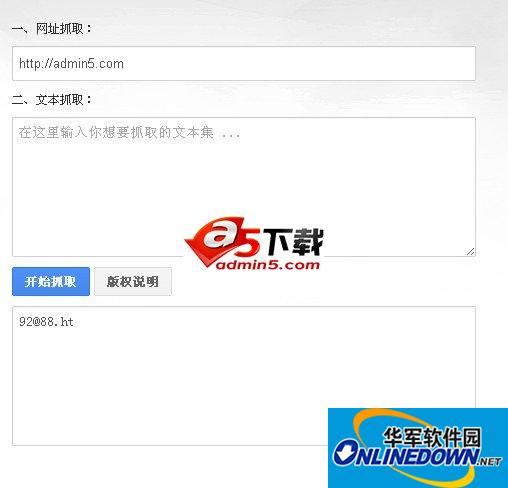 创智邮箱采集(Mailex)
