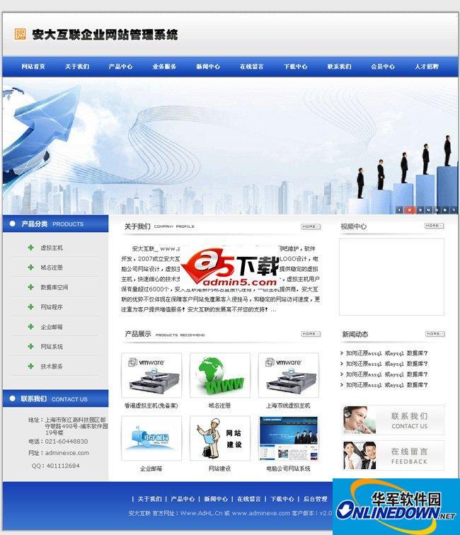 安大互联企业网站管理系统  asp版