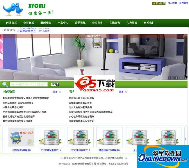 XYCMS健品企业网...