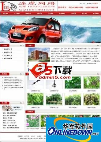 红色企业网站源码