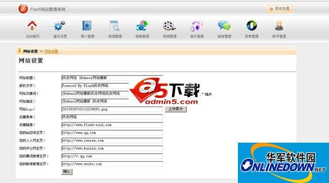 广告公司flash网站源码 PC版