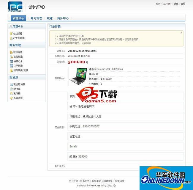 PHPCMS的企业黄页模块(技术宅社区修改版) 20130628
