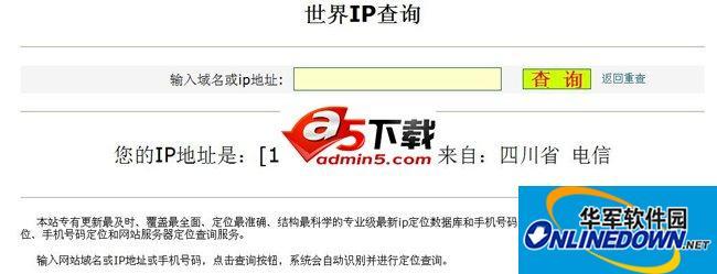 711网络IP查询采集程序 41455