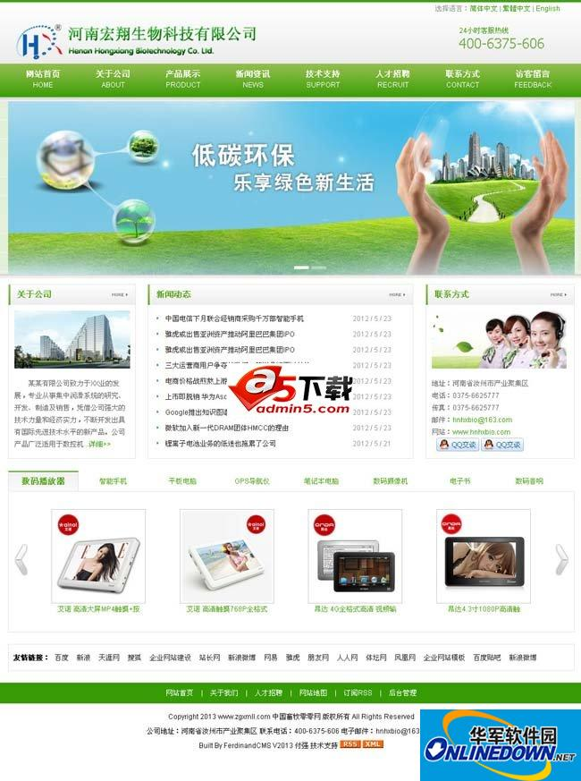 中国畜牧零零网企业网站管理系统 2013