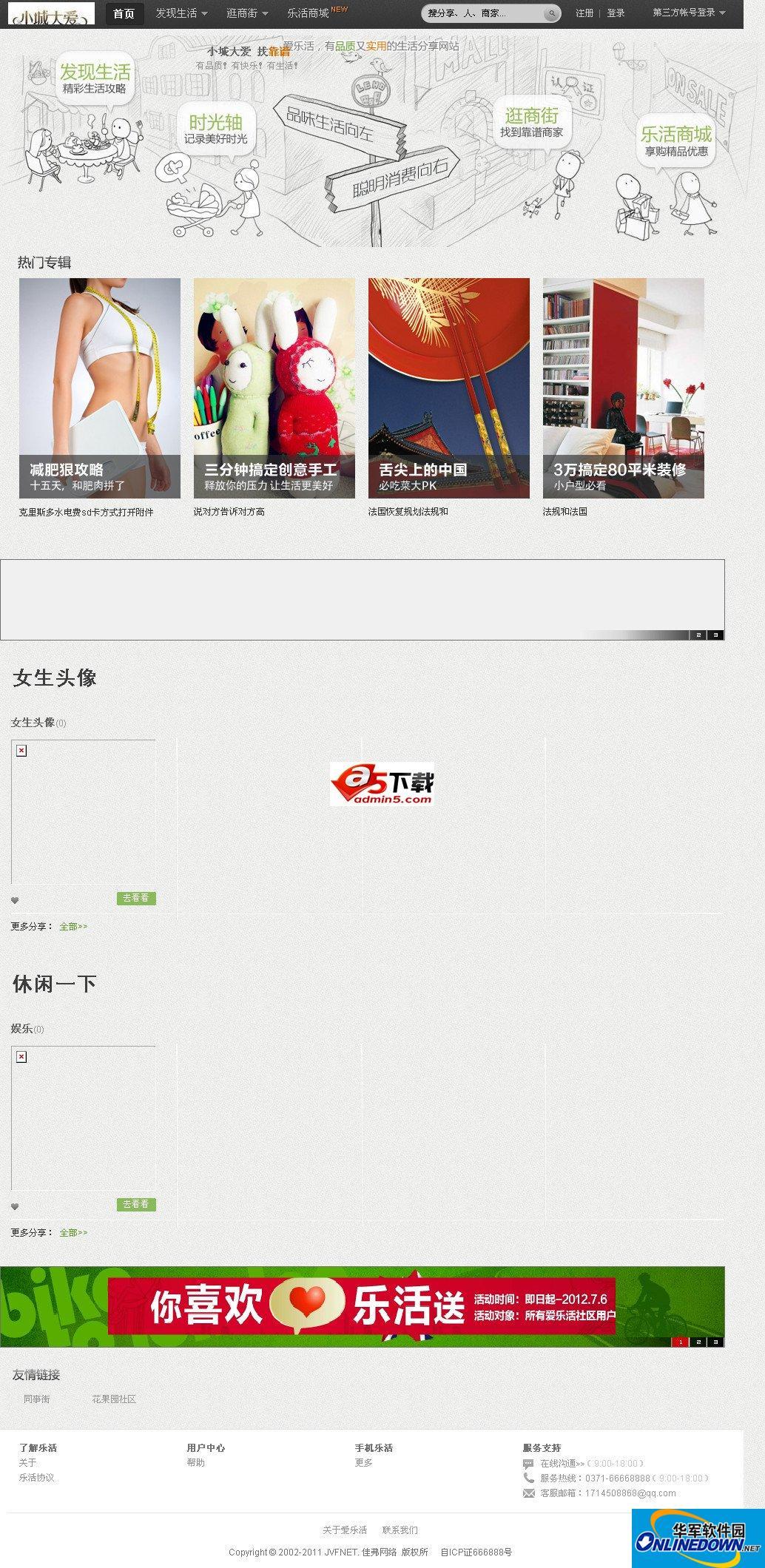佳弗O2O网站系统——乐活版 2.1
