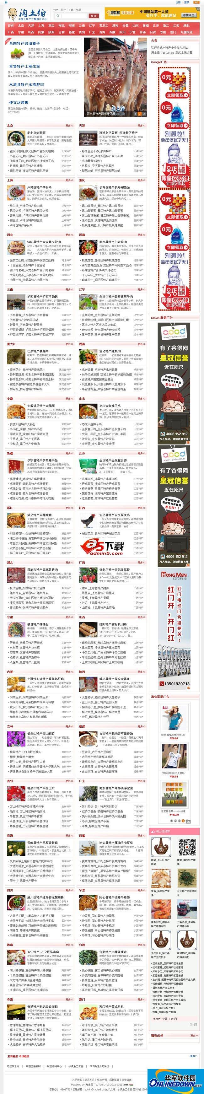 淘土伯V2013红色超大气V9内核 2013