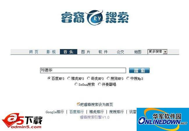 睿裔搜索 20130724 正式版