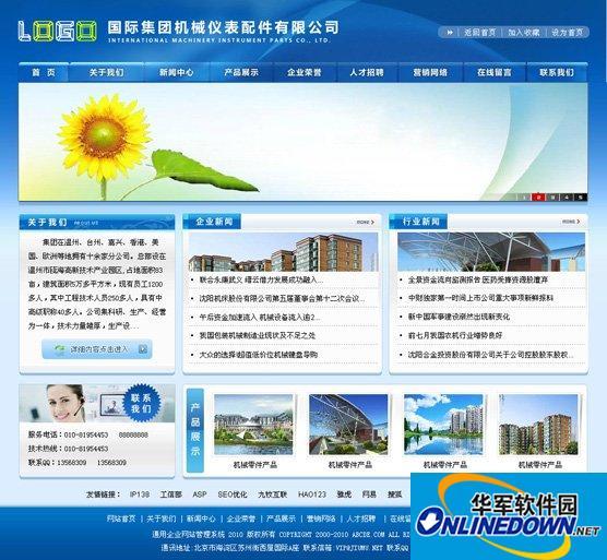 某机械仪表配件企业网站