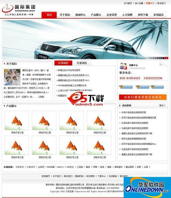 19国际包装机械礼品科技有限公司 1.1