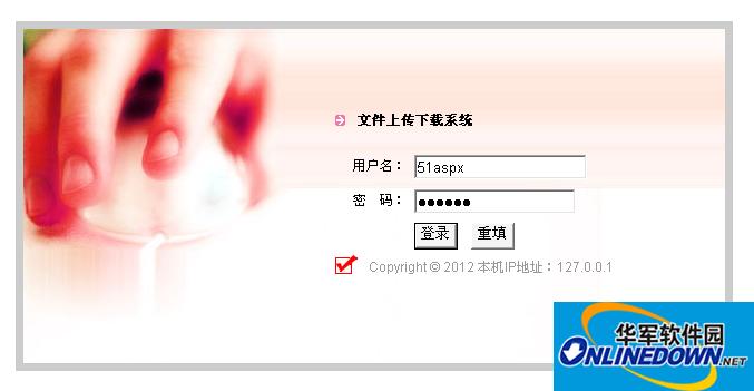Net文件上传下载管理源码