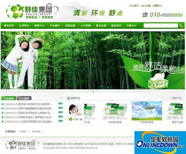 舒佳集团企业网站 1.1