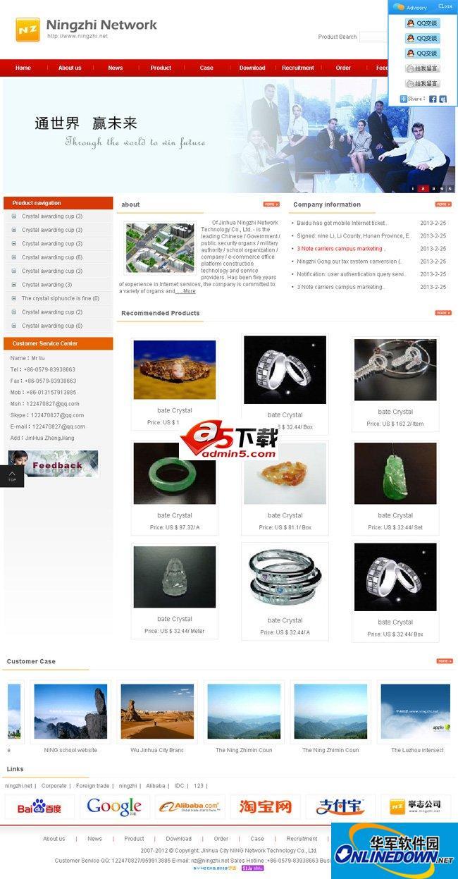 外贸企业网站管理系统英文单语版