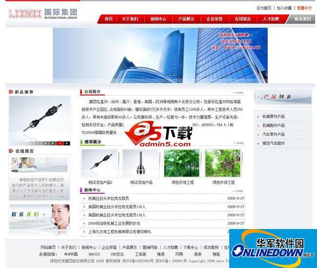 某环保工程企业网站 1.1