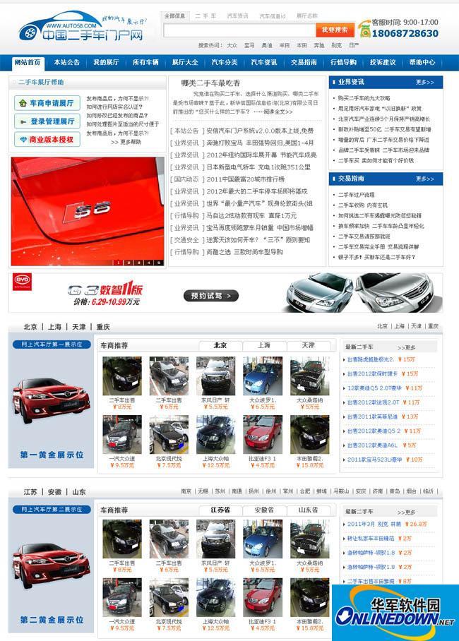 二手车多商户展厅门户系统(生成html免费无限版)