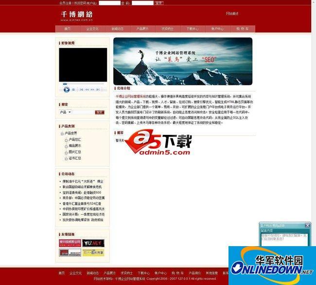 千博企业网站管理系统开源版