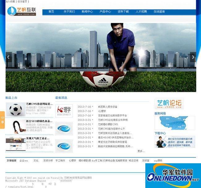 艺帆简洁蓝色体育用品公司网站源码