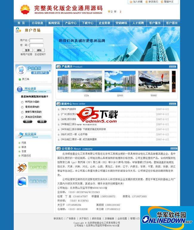 北京顺世基业化工贸易有限公司网站