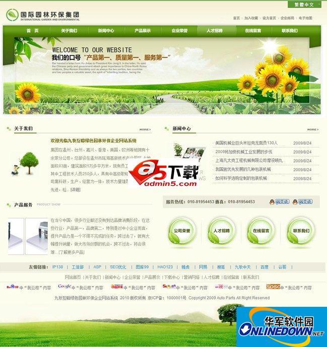 绿色园林企业公司网站