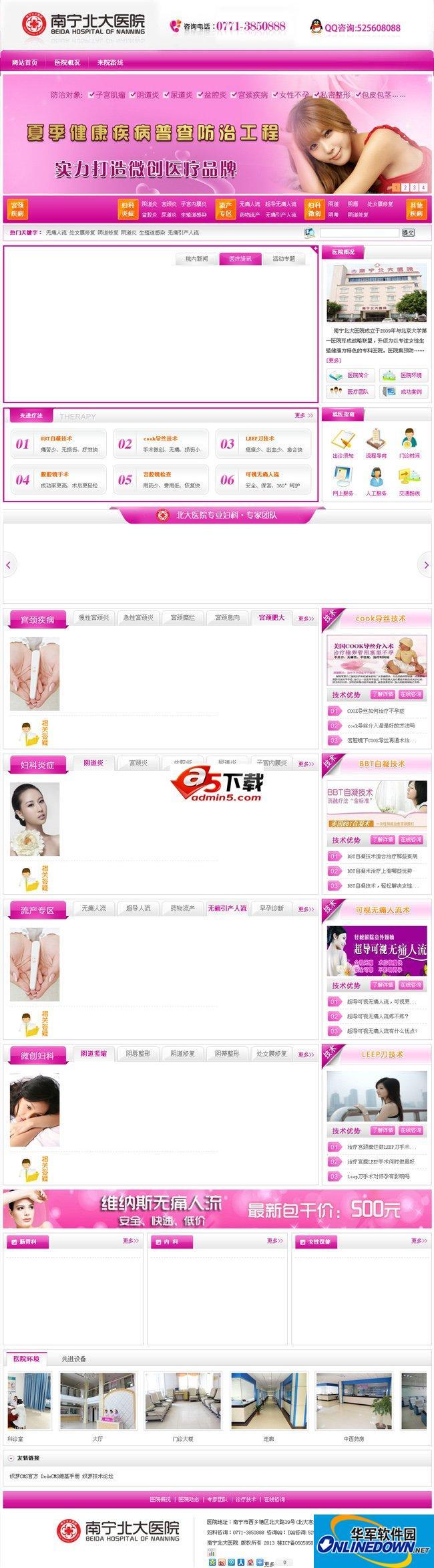 粉红色精美女性网站模板DEDE5.7(带采集功能)-班哥仿站 PC版