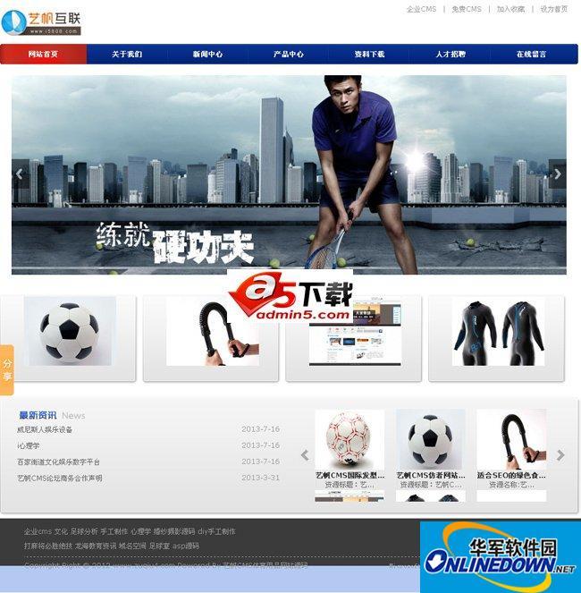 艺帆红蓝主色调体育用品公司网站源码