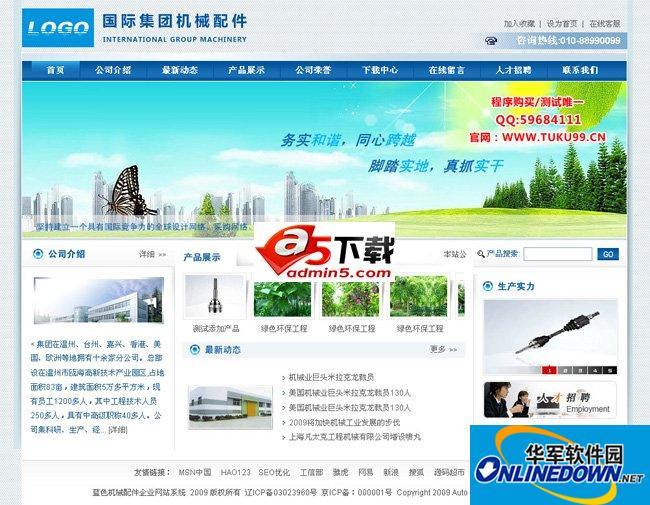 蓝色主题配件企业网站