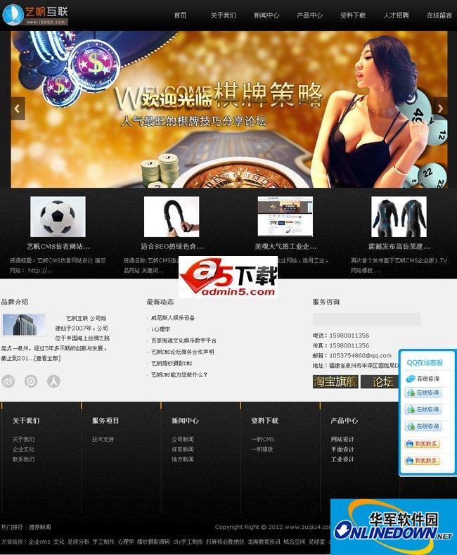 艺帆黑色体育用品公司网站源码 37077