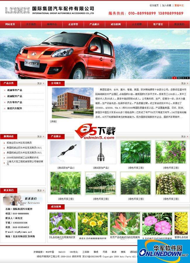 红色经典汽车配件企业网站