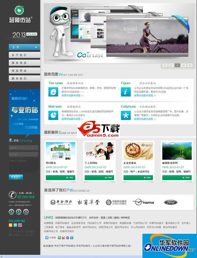 韩国风格个人工作室超漂亮(DEDE有预览)-班哥仿站 PC版