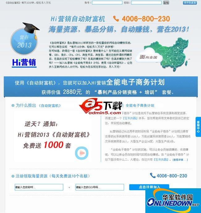 中国创盟《自动财富机》 v2.0