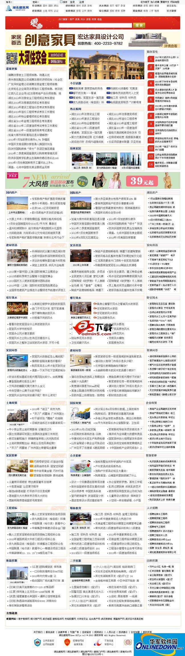 地方新闻门户网站
