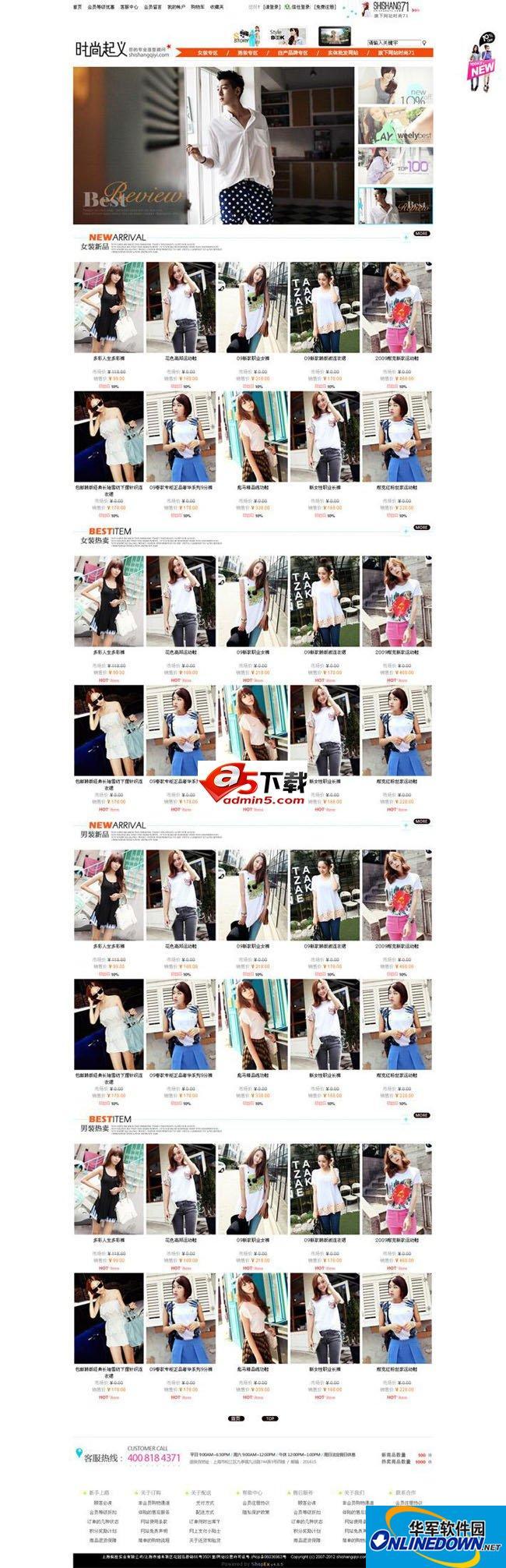 时尚起义php精品免费淘宝客源码 37440