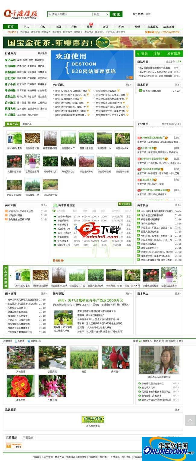 虎门服装批发网 ip主页模板3 v1.0