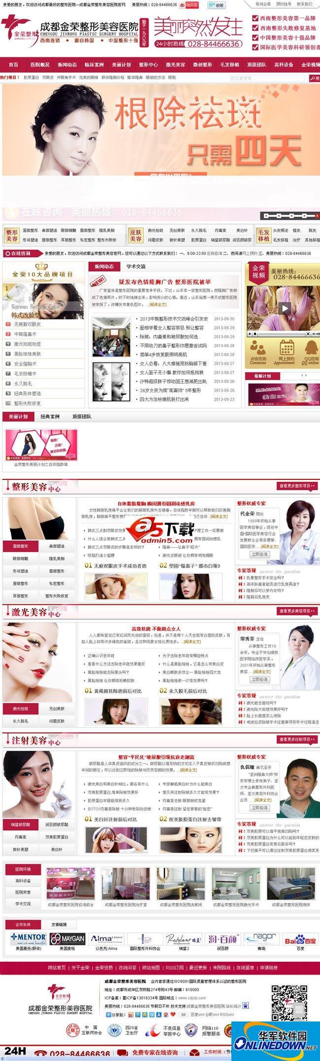 整形美容医院门户网整站源代码dede织梦5.7后台 PC版