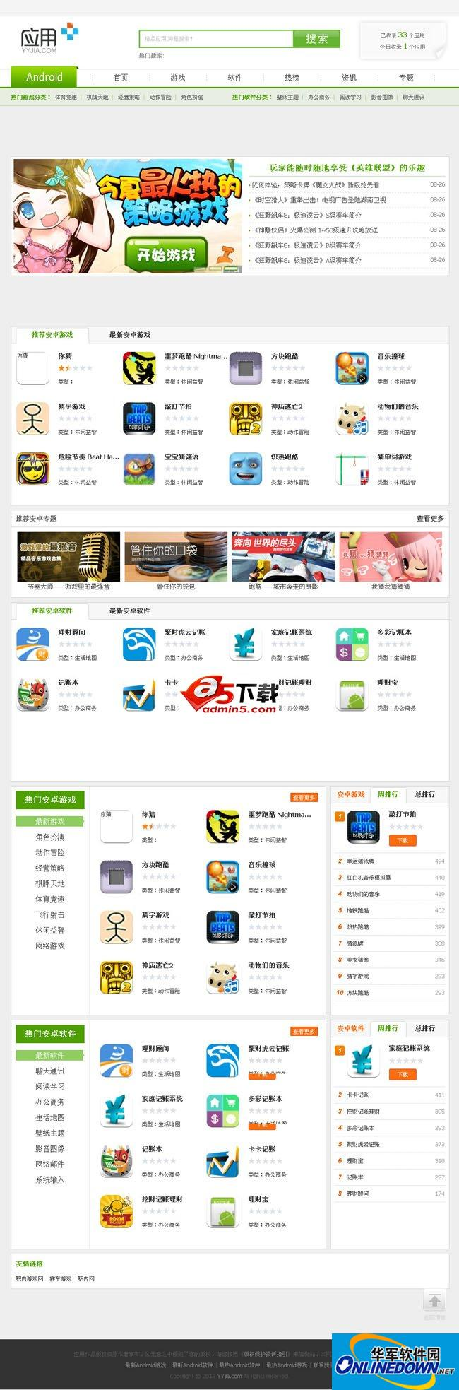 YYjia安卓应用市场网站系统(YYjiaCMS)
