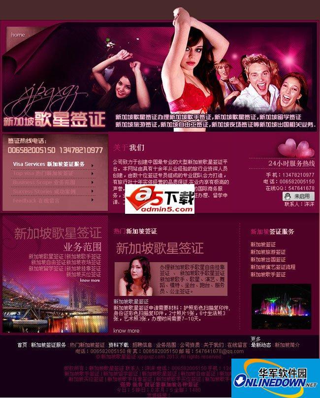 新加坡歌星签证企业网站源码 PC版